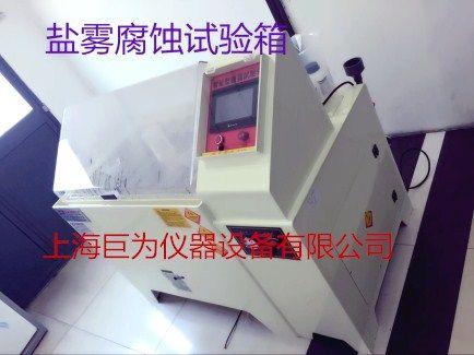 上海盐雾试验箱-上海盐雾试验箱价格-上海盐雾试验箱厂家