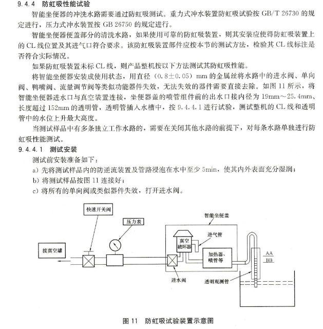 智能防虹吸性能试验装置的技术参数